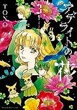 表紙: アデライトの花(3) (Nemuki+コミックス) | TONO