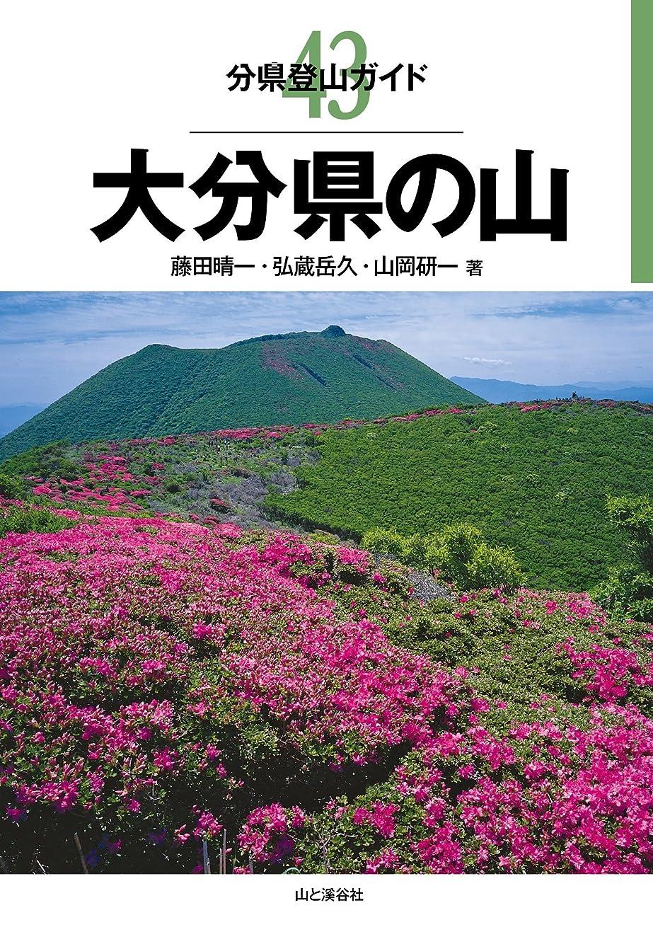 ロビー多年生共和党分県登山ガイド 43 大分県の山