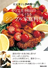 表紙: 有元葉子とクロワッサンの ひと工夫で格段においしくなる シンプル家庭料理 | 有元葉子