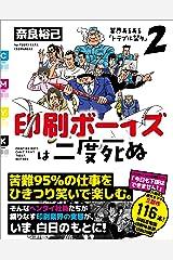 印刷ボーイズは二度死ぬ 業界あるある「トラブル祭り」2 Kindle版