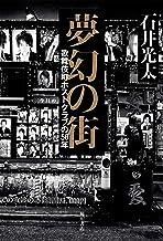 表紙: 夢幻の街 歌舞伎町ホストクラブの50年 (角川書店単行本) | 石井 光太