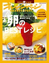表紙: 卵のBESTレシピ | オレンジページ