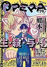 表紙: OPERA vol.76 | 郷本