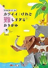 表紙: おりがみ王子の カワイイ!けれど難しすぎるおりがみ | 有澤 悠河