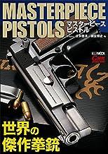 表紙: マスターピースピストル 世界の傑作拳銃 | アームズマガジン編集部