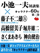 表紙: 小池一夫対談集 キャラクター60年 第二巻   小池一夫