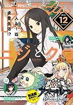 Comic REX (コミック レックス) 2018年12月号[雑誌]