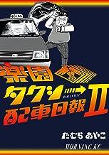 表紙: 楽園タクシー配車日報(2) (モーニングコミックス)   たむらあやこ