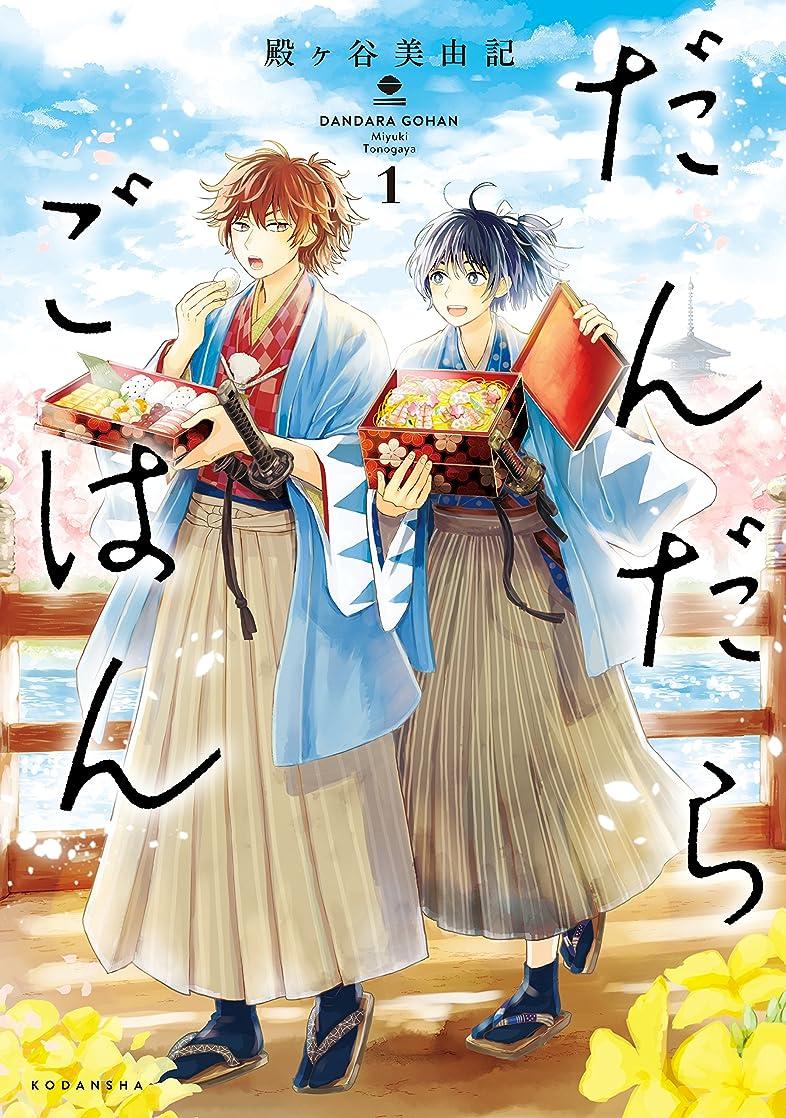 大理石マウントバンク郵便屋さんだんだらごはん(1) (ARIAコミックス)