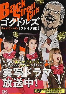 Back Street Girls ゴクドルズ ブレイク編! (講談社プラチナコミックス)