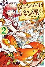 表紙: ダンジョン村のパン屋さん 2 ~パン屋開店編~ (カドカワBOOKS) | mepo