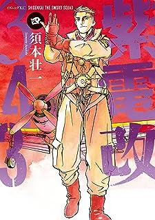 紫電改343(4) (イブニングコミックス)