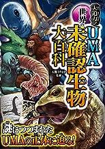 表紙: 大迫力! 世界のUMA 未確認生物大百科 | 天野ミチヒロ
