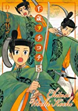 表紙: 千歳ヲチコチ: 5 (ZERO-SUMコミックス) | D・キッサン