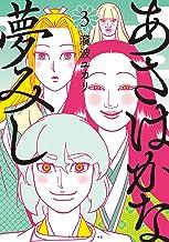 表紙: あさはかな夢みし(3) (アフタヌーンコミックス) | 瀧波ユカリ