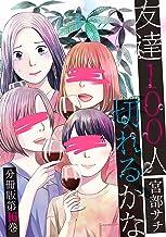 友達100人切れるかな 分冊版第16巻(完) (バンチコミックス)