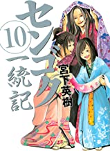 表紙: センゴク一統記(10) (ヤングマガジンコミックス) | 宮下英樹