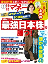表紙: 日経マネー 2021年2月号 [雑誌] | 日経マネー