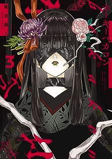 ホーキーベカコン3 (単行本コミックス)