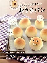 表紙: Backe晶子さんのおうちパン | Backe晶子