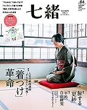 表紙: 七緒 vol.64― (プレジデントムック) | 七緒 編集部