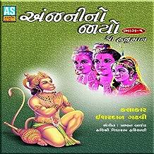 Anjani No Jayo Shree Hanuman, Pt. 1