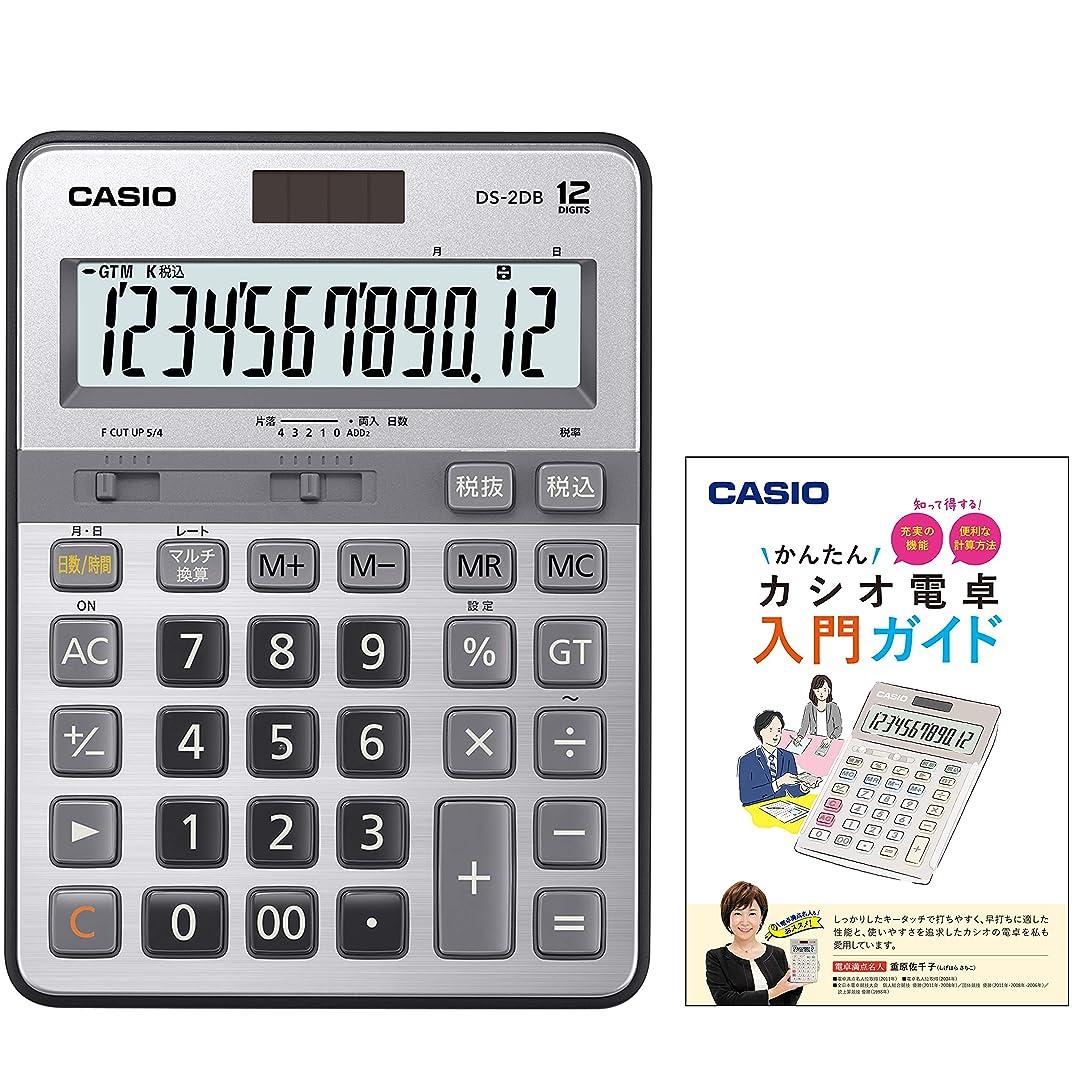 整然とした光のプライムカシオ 本格実務電卓 DS-MY22 特典付きセット 日数&時間?税計算 デスクタイプ 12桁
