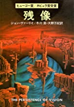 残像 (ハヤカワ文庫 SF ウ 9-4)