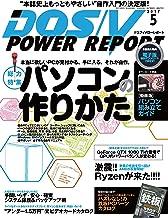 表紙: DOS/V POWER REPORT (ドスブイパワーレポート)  2017年5月号[雑誌] | DOS/V POWER REPORT編集部