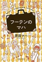 表紙: フーテンのマハ (集英社文庫) | 原田マハ