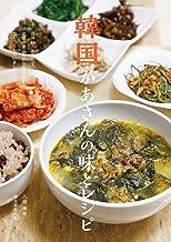 表紙: 韓国かあさんの味とレシピ:台所にお邪魔して、定番のナムルから伝統食までつくってもらいました!   八田 靖史