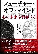 表紙: フューチャー・オブ・マインド 心の未来を科学する | 斉藤 隆央