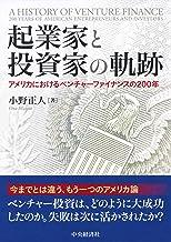 表紙: 起業家と投資家の軌跡 | 小野正人
