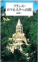 表紙: カラー版 フランス・ロマネスクへの旅 (中公新書) | 池田健二