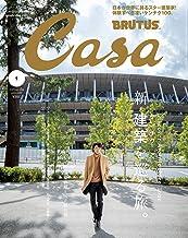 表紙: Casa BRUTUS(カーサ ブルータス) 2021年 1月号 [新・建築を巡る旅。] [雑誌] | カーサブルータス編集部