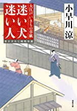 表紙: 大江戸いきもの草紙 : 1 迷い犬 迷い人 (双葉文庫) | 小早川涼