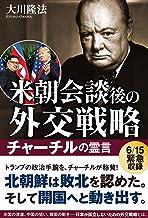 表紙: 米朝会談後の外交戦略 チャーチルの霊言 | 大川隆法