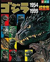 表紙: ゴジラ1954-1999超全集 | てれびくん編集部