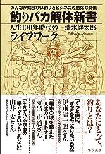 表紙: 釣りバカ解体新書 みんなが知らない釣りとビジネスの意外な関係 人生100年時代のライフワーク | 清水健太郎
