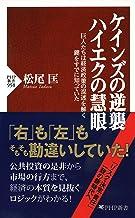 表紙: ケインズの逆襲、ハイエクの慧眼 巨人たちは経済政策の混迷を解く鍵をすでに知っていた PHP新書 | 松尾 匡