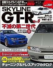 表紙: ハイパーレブ Vol.200 日産スカイラインGT-R No.8   三栄書房