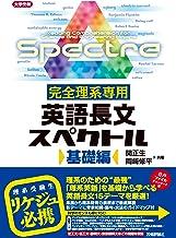 表紙: 完全理系専用 英語長文スペクトル 基礎編 | 岡﨑 修平