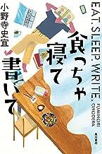 表紙: 食っちゃ寝て書いて (角川書店単行本) | 小野寺 史宜