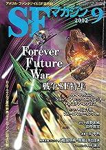 S-Fマガジン 2002年09月号 (通巻557号)