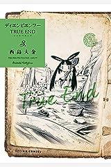 ディエンビエンフー TRUE END : 3【電子コミック限定特典付き】 (アクションコミックス) Kindle版