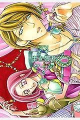 ♂♀生き残りゲーム【特装版】 2 (恋するソワレ) Kindle版
