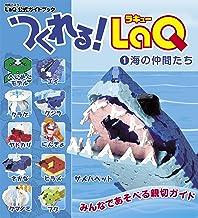表紙: つくれる!LaQ①海の仲間たち LaQ公式ガイドブック (別冊パズラー)   ヨシリツ株式会社