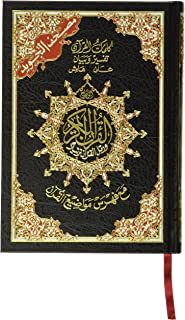 Tajweed Qur'an (Whole Qurâan, Medium Size 5.5