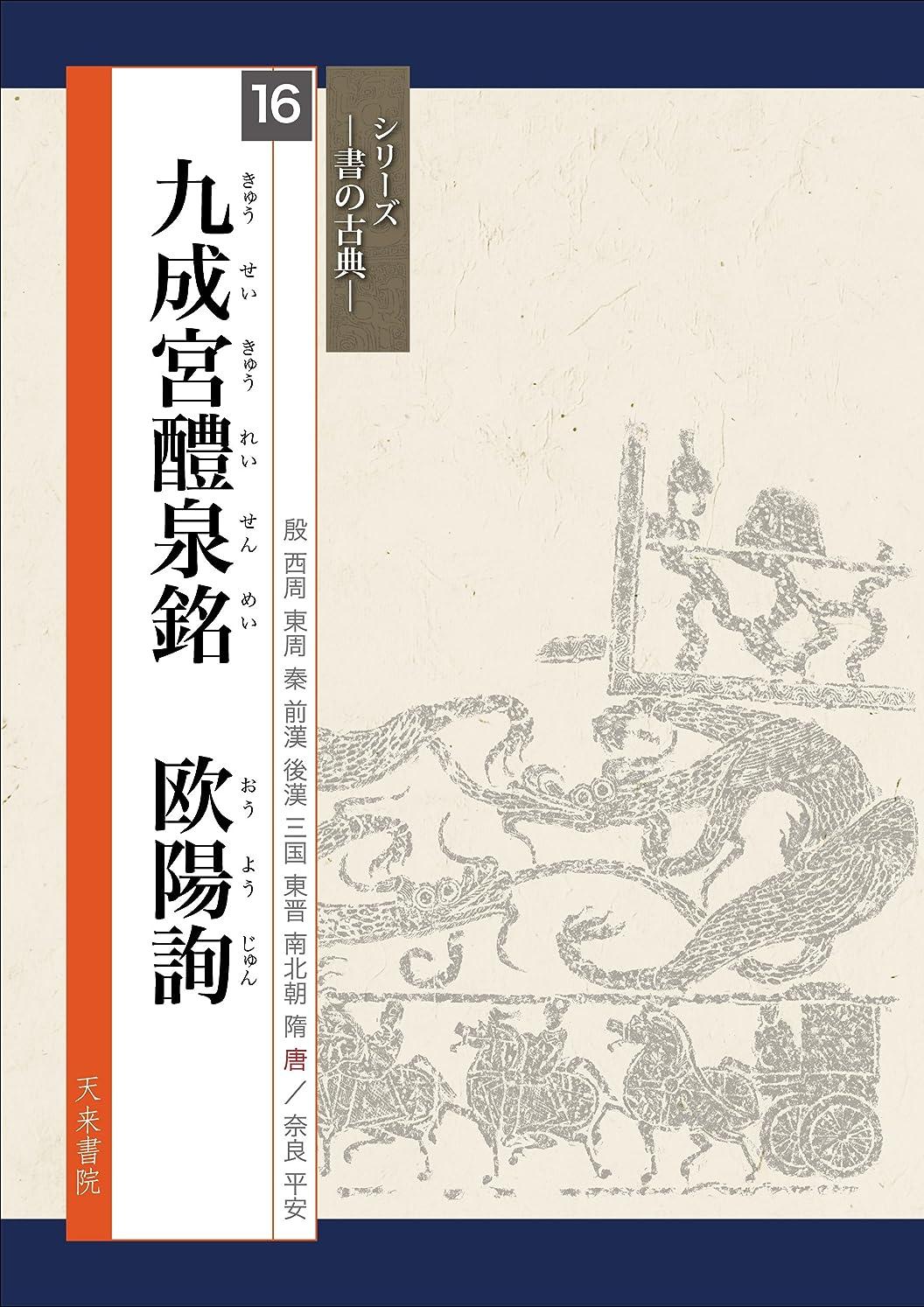 回想ニュース理想的書の古典 九成宮醴泉銘 (シリーズ書の古典)