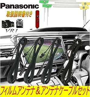 【JP6000-4】【Japan Platina】【高感度 L型 フィルム アンテナ ケーブル セット/ 取扱説明書付き】【パナソニック Panasonic】【VR1】【2017年 / CN-RX04D / CN-RX04WD / CN-RE04D / CN-RE04WD / CN-RA04D / CN-RA04WD / CN-F1XD / CN-F1SD】【高性能 地デジ アンテナ コード 4本/L型フィルムアンテナ 4枚/接着両面テープ付き】【地デジ フルセグ/ワンセグ フィルムエレメント エレメント 対応 簡単取付 補修用 走行中 4枚セット載せ替え 張り替え 汎用 純正ナビ 純正端子 補修 受け取り可能】【配送料無料/送料無料】